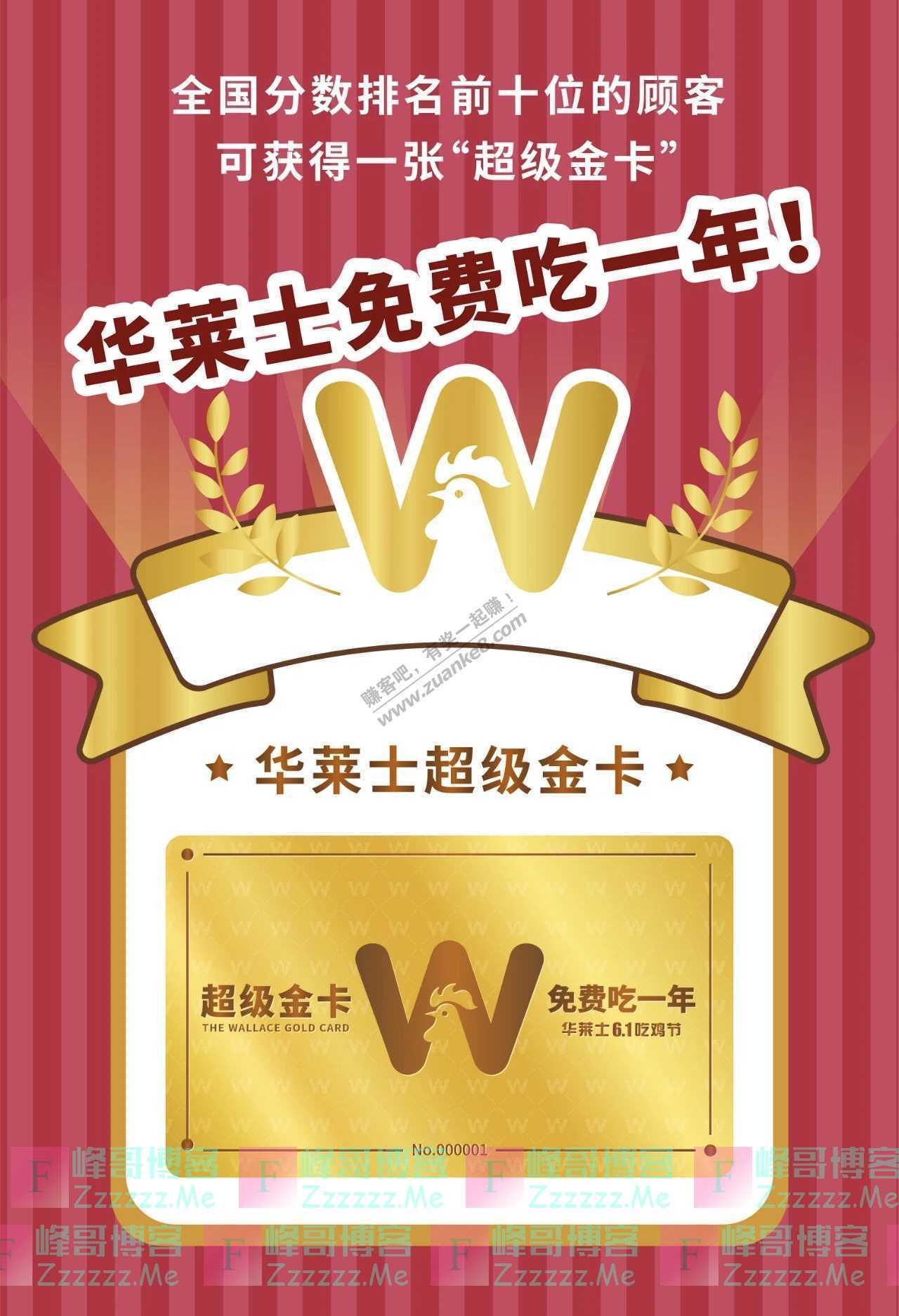 华莱士六一吃鸡:玩消消乐赢华莱士免费吃一年!(截止不详)