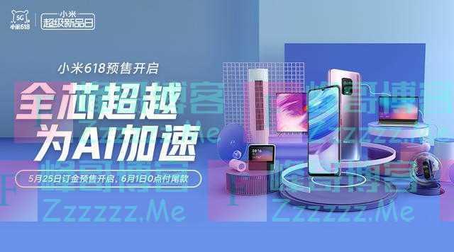 小米公司大手笔,补贴消费者5个亿更换5G新机,三天后正式开始