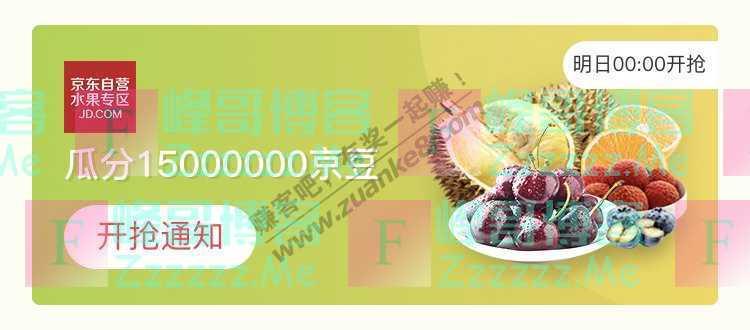 来客有礼京东自营水果专区瓜分1500000京豆(截止不详)