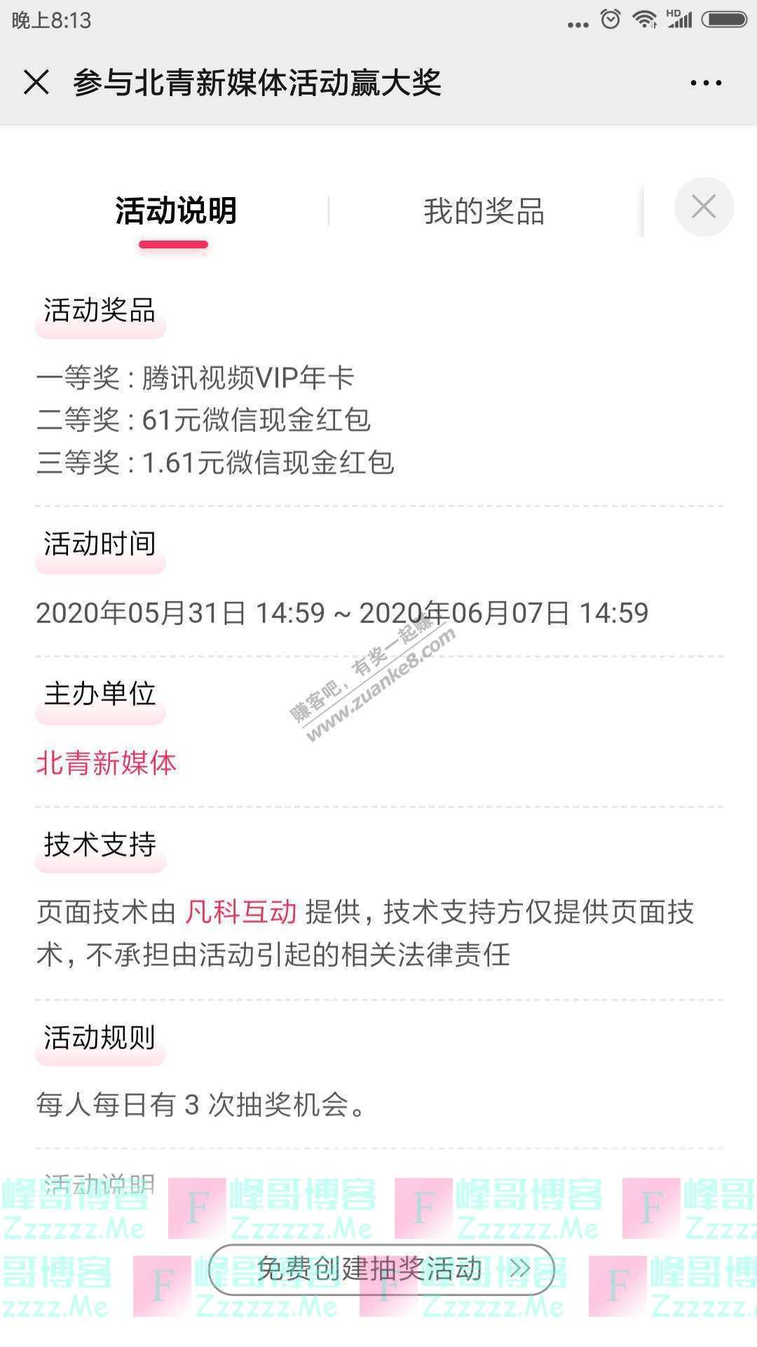 北京青年报百元六一节礼物请查收(截止6月7日)
