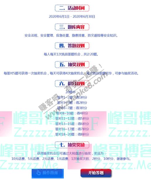 中国应急信息网全国安全知识网络竞赛(截止6月30日)