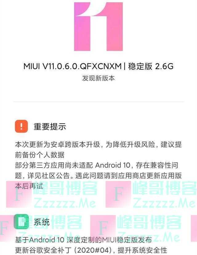 小米MIUI 11稳定版推送更新,基于Android 10,安装包大小为2.6GB