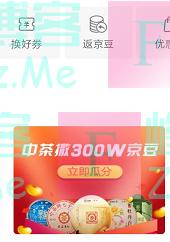 京东购物中茶撒300w京豆(截止6月8日)