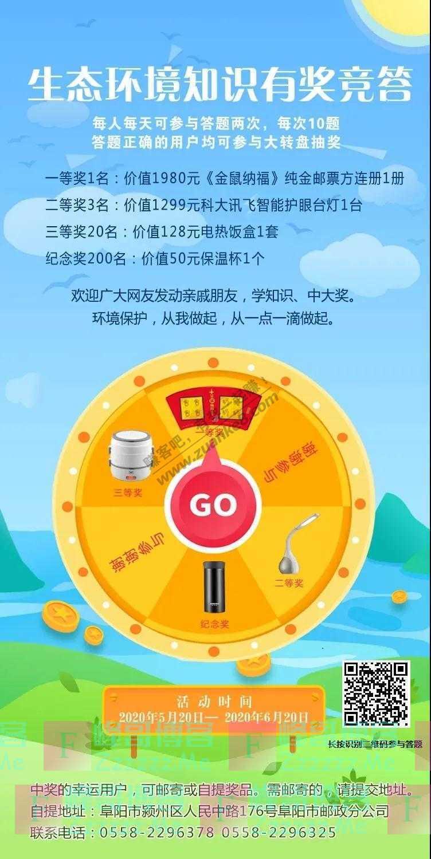 阜阳邮政阜阳生态环境有奖知识竞答(截止6月20日)