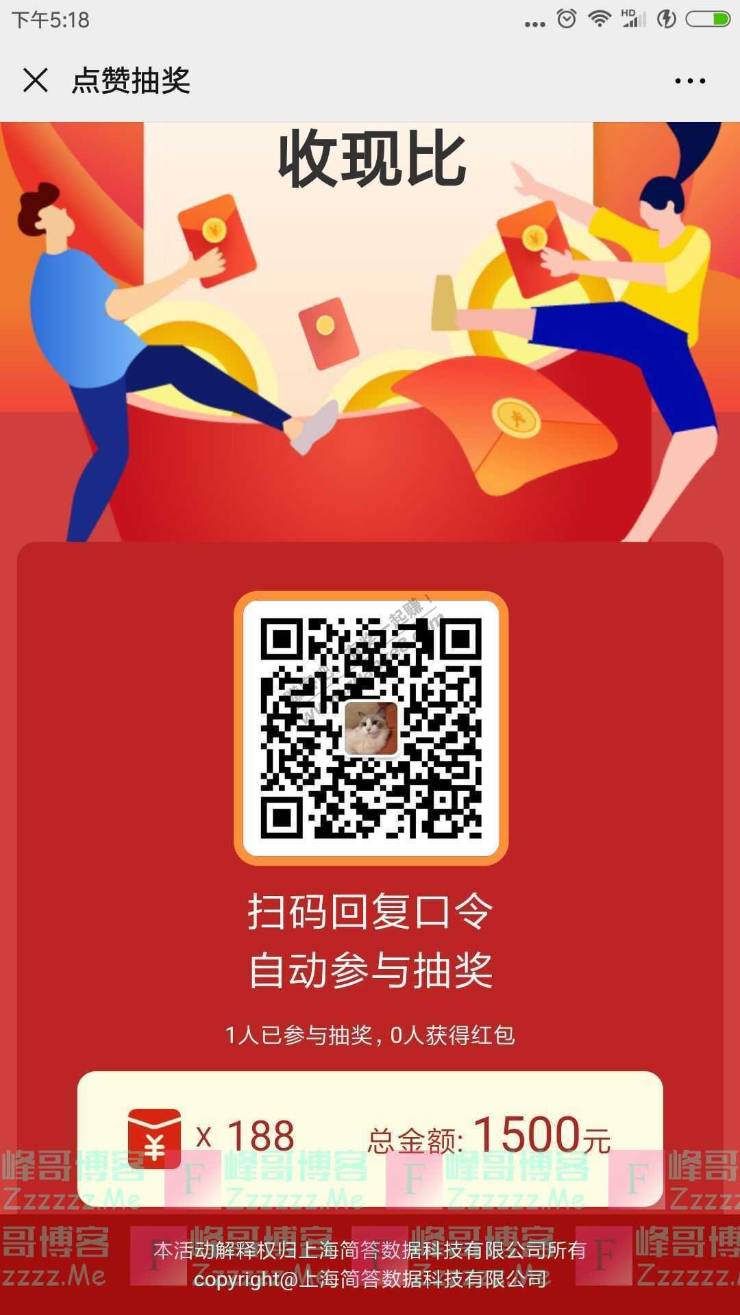 喵招财今日红包(截止6月2日)