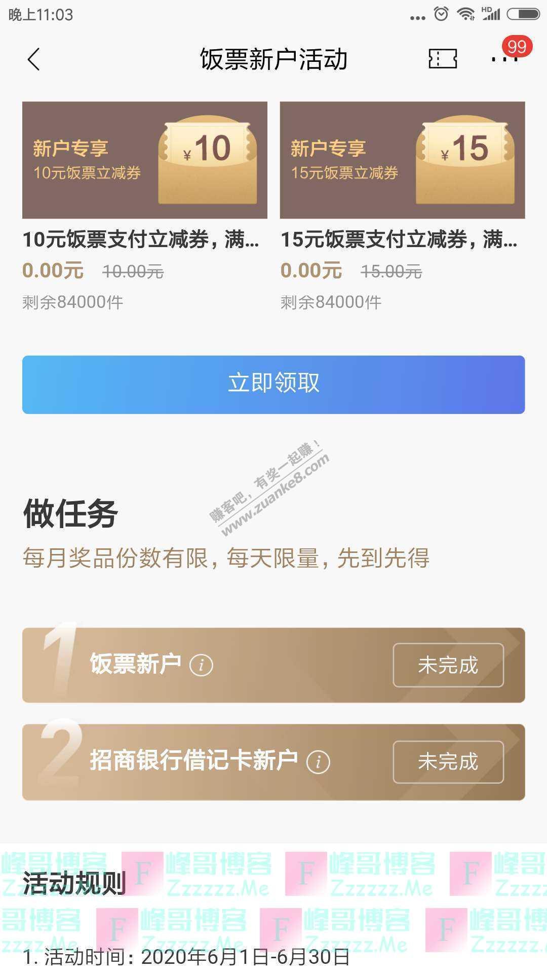 招行6月新户领10元无门槛饭票(截止6月30日)