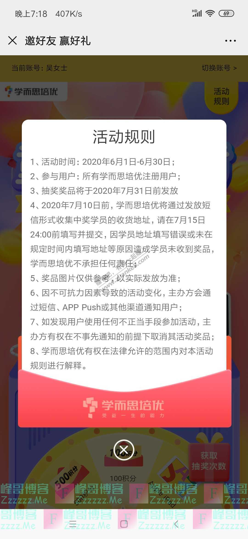 南京学而思童年好物街 | 100%中奖(截止6月30日)