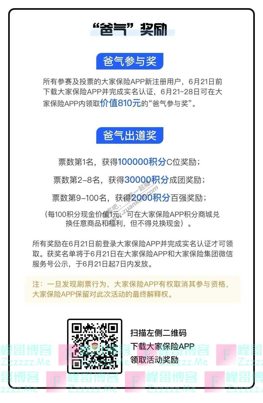"""大家保险集团100000积分免费送,年度最""""爸气""""活动来了(截止6月21日)"""