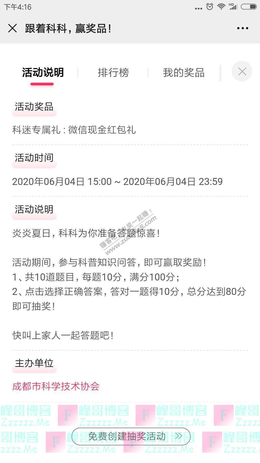 科普熊猫文末红包雨(截止6月4日)