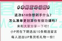 UP售货机叮~一份618省钱攻略,请查收(截止6月9日)