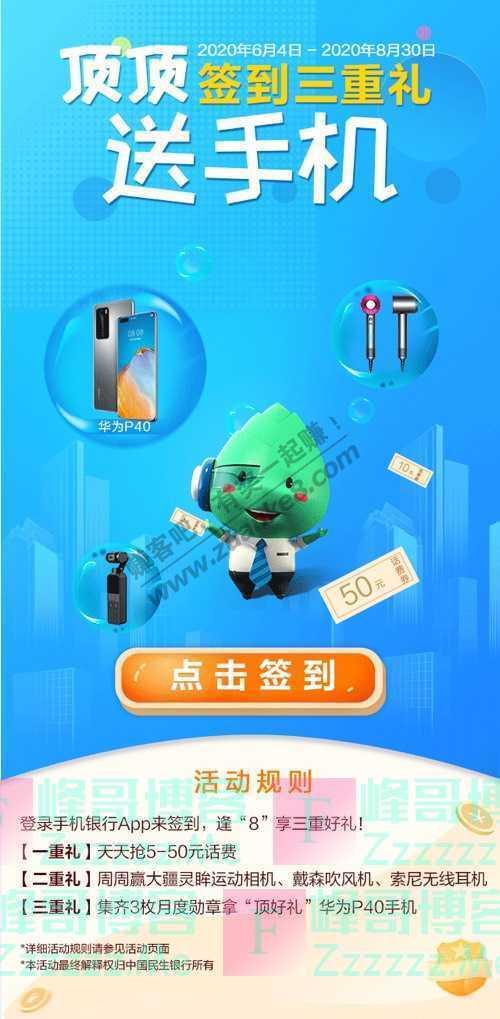 中国民生银行听说你想要华为P40手机~(8月30日截止)
