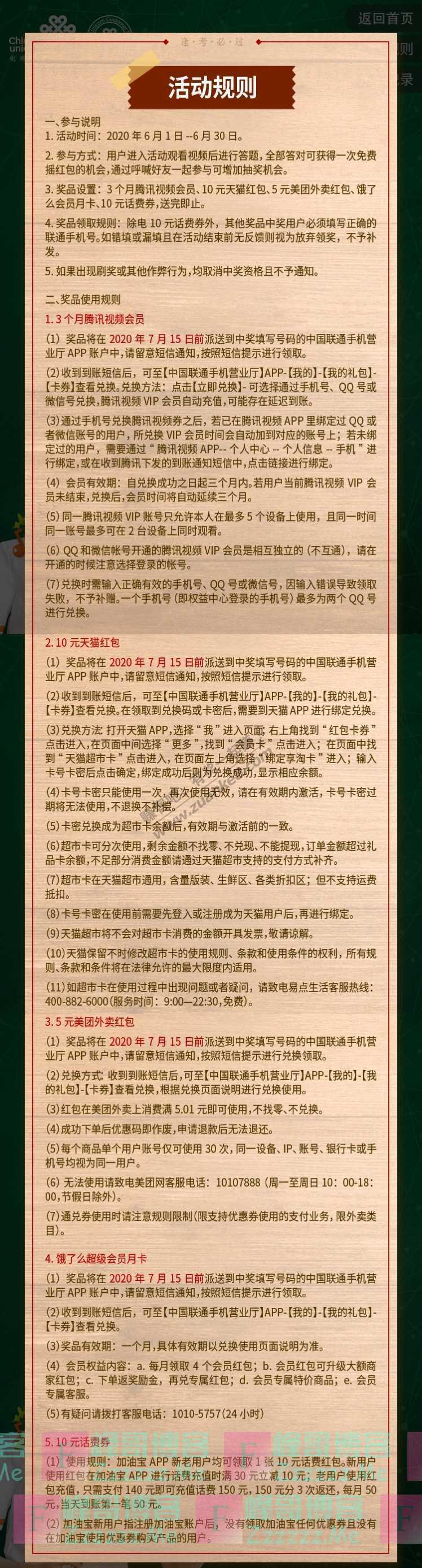 中国联通客服3个月腾讯视频会员、话费券免费送(6月30日截止)