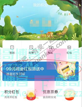 招行6月红包召集令(截止6月14日)