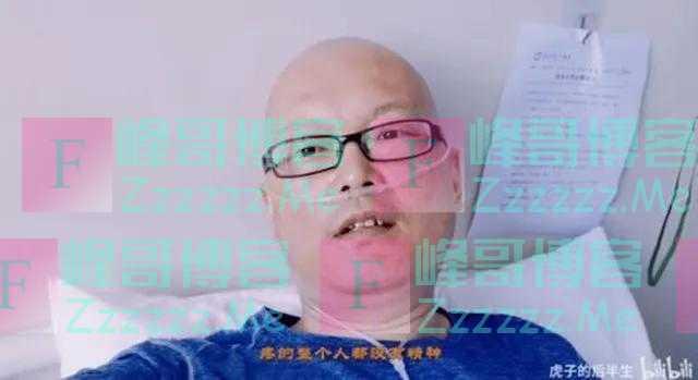 """B站""""卖惨博主""""确为癌症晚期,为何有人拼命抹黑他?"""