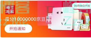 来客有礼电工电料瓜分1000000京豆(截止不详)