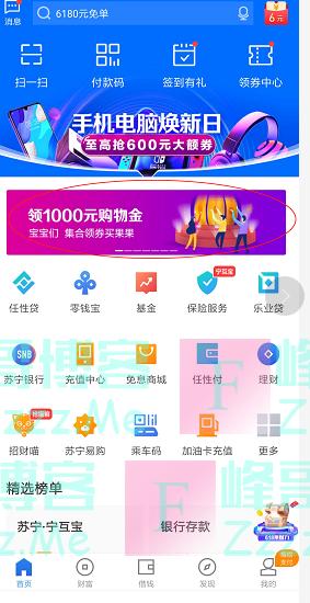 苏宁金融领1000元购物金(截止6月30日)