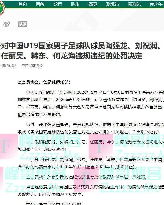 中国足协重磅罚单难服众!网友质疑:打游戏和喝酒蹦迪性质一样?