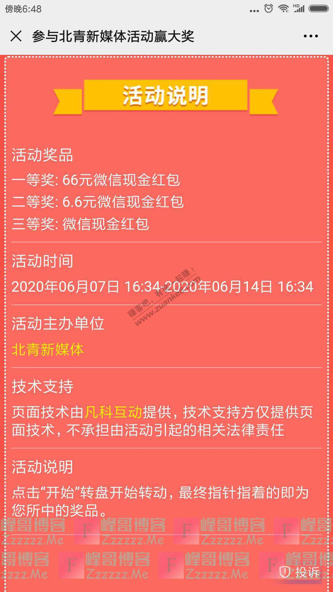 北京青年报分享用空调小妙招,还能抢66元红包(截止6月14日)