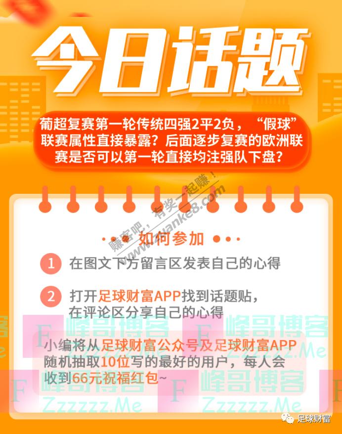足球财富【大神说】8倍竞彩2串1爆红(截止6月7日)