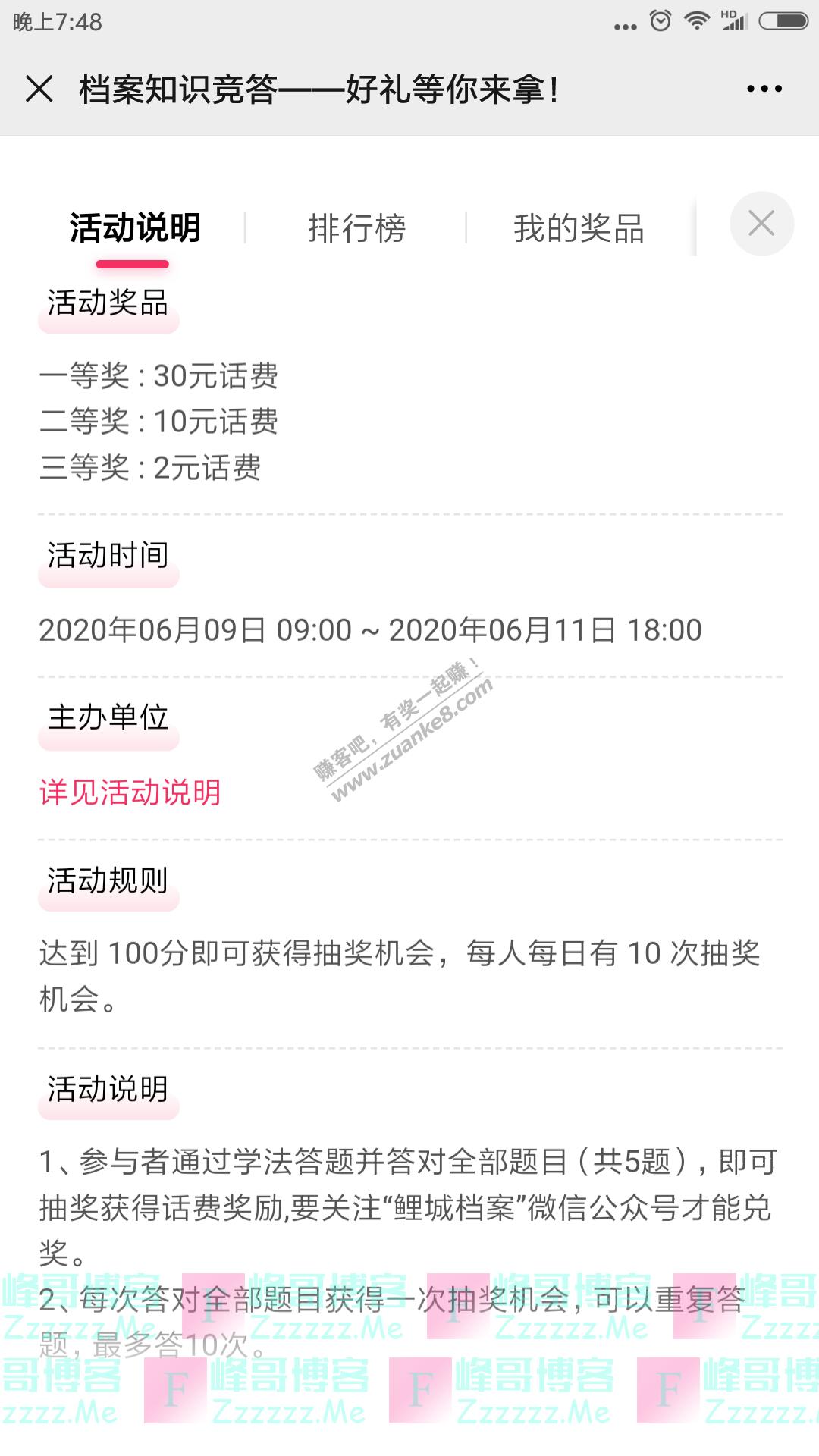 鲤城档案6.9档案日  精彩活动预告(截止6月11日)