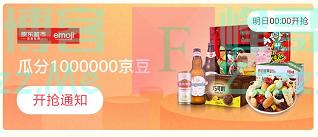 来客有礼京东超市瓜分1000000京豆(截止不详)