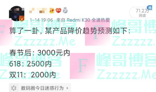 算准了荣耀却没算准自己,红米K30Pro仅2197元,卢伟冰微博被攻陷