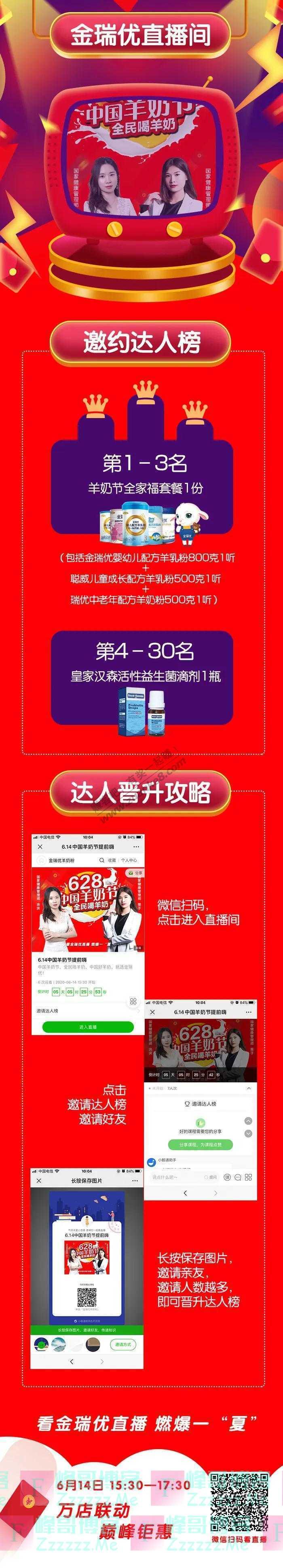 金瑞优羊奶粉中国羊奶节 | 6.14首播预告 万元豪礼大放送(截止6月14日)