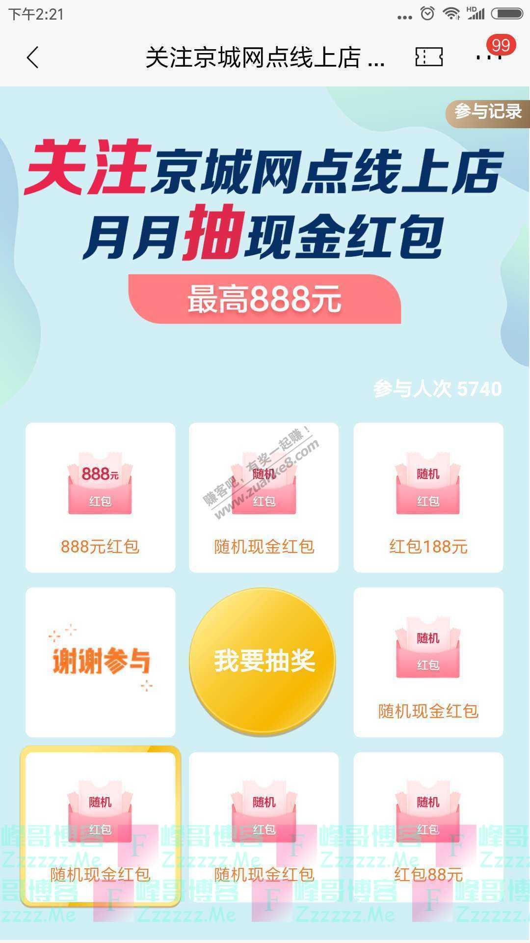 招行关注京城网点线上店抽现金红包(截止6月30日)