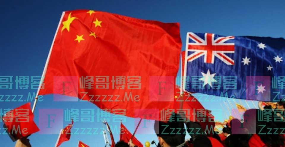中国对澳大利亚投资降至十几年来最低!两国关系持续降温
