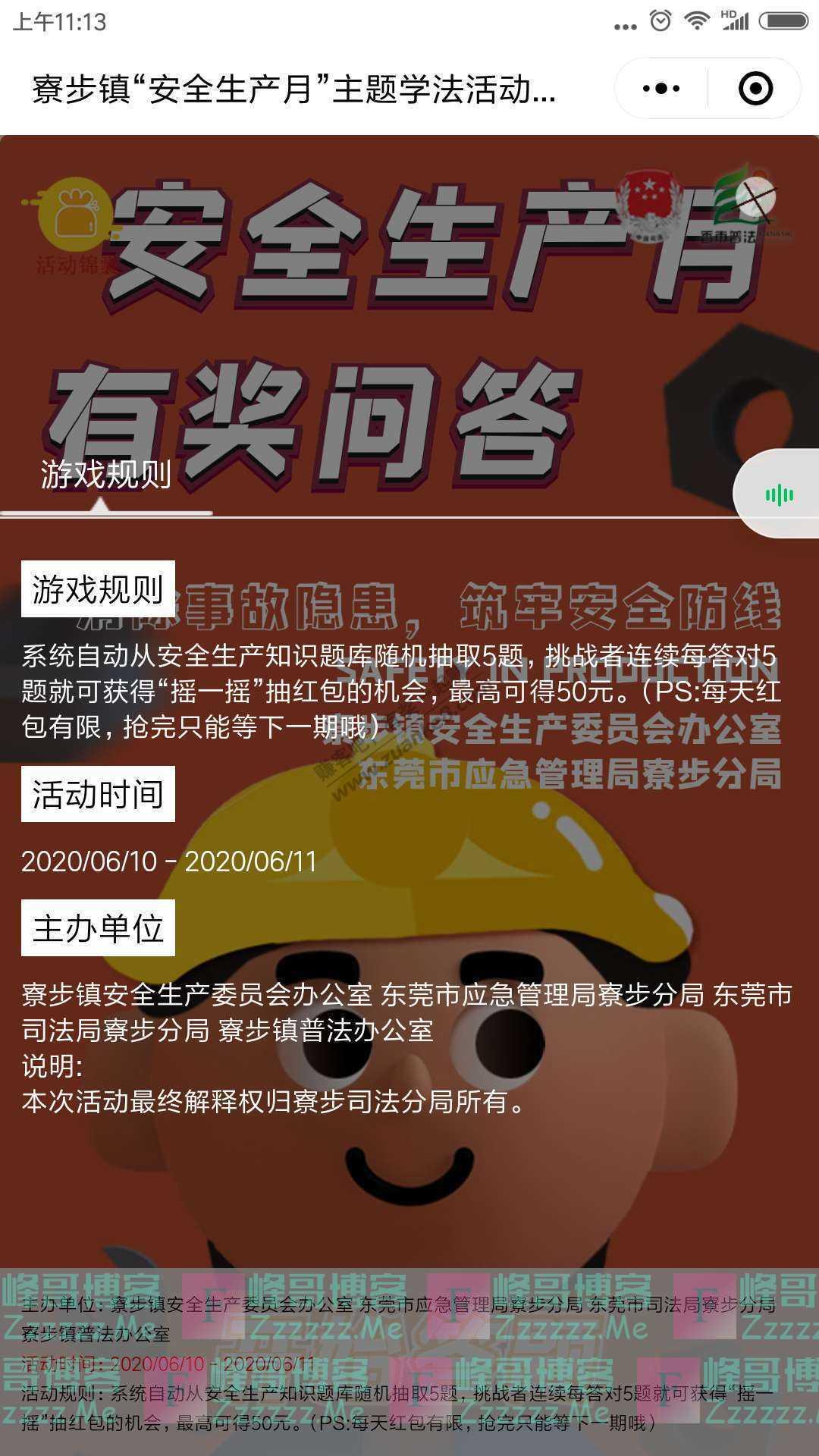 香市普法寮步镇安全生产月有奖问答(截止6月11日)