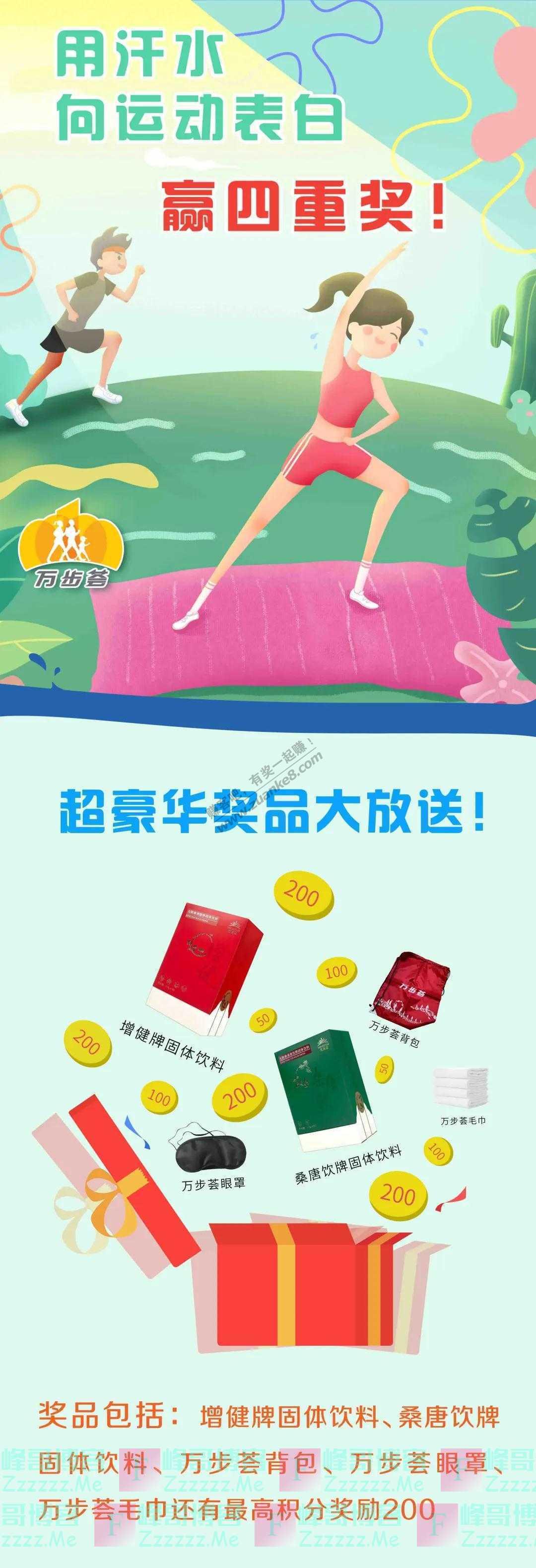 调养家【万步荟】用汗水,向运动表白,赢四重奖(截止6月23日)