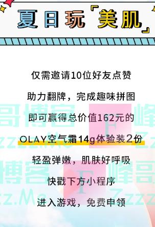 华润万家超市嗨玩618,万份空气霜免费领(截止6月30日)