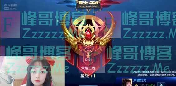 """《王者荣耀:》国服女野王草莓光速下播哄孩子 网友:""""我青结"""""""