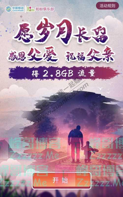 中国移动和粉俱乐部愿岁月长留 感恩父爱祝福父亲 得2.8GB流量(6月21日截止)