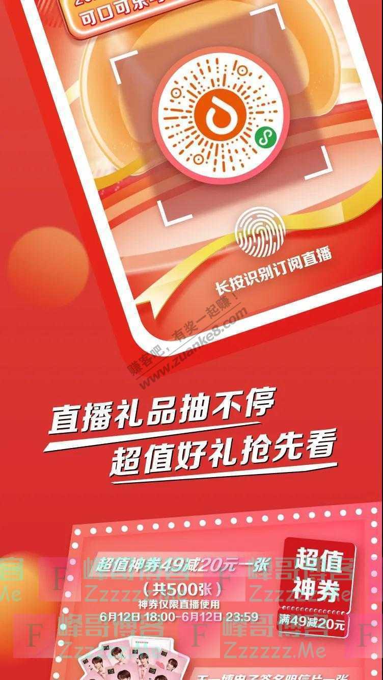 """可口可乐欢乐汇【年中福利】和小可一起约""""惠""""618(截止6月12日)"""