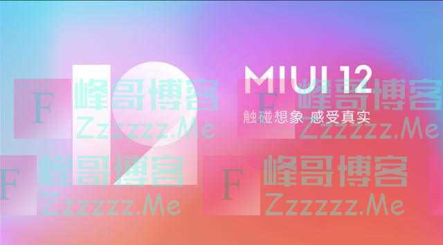 米粉欢呼,小米MIUI 12稳定版来了,部分机型陆续收到更新推送