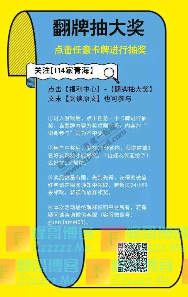 114家青海翻牌抽大奖(截止6月17日)