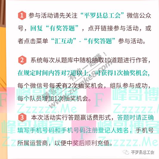 平罗县总工会安全知识大测验,神秘话费赢回家(截止6月14日)