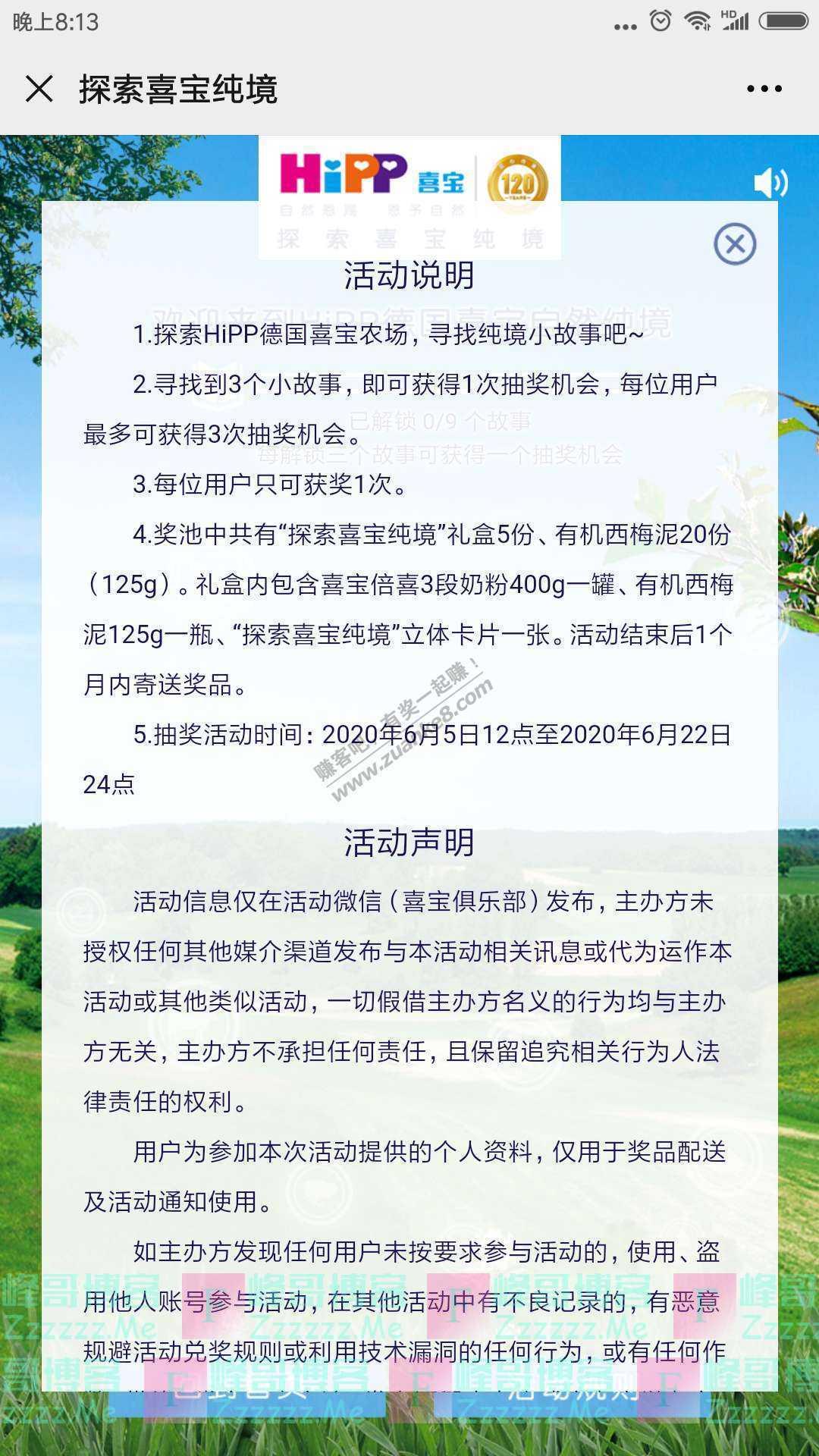 喜宝俱乐部聆听自然之音 赢取自然好礼(截止6月22日)