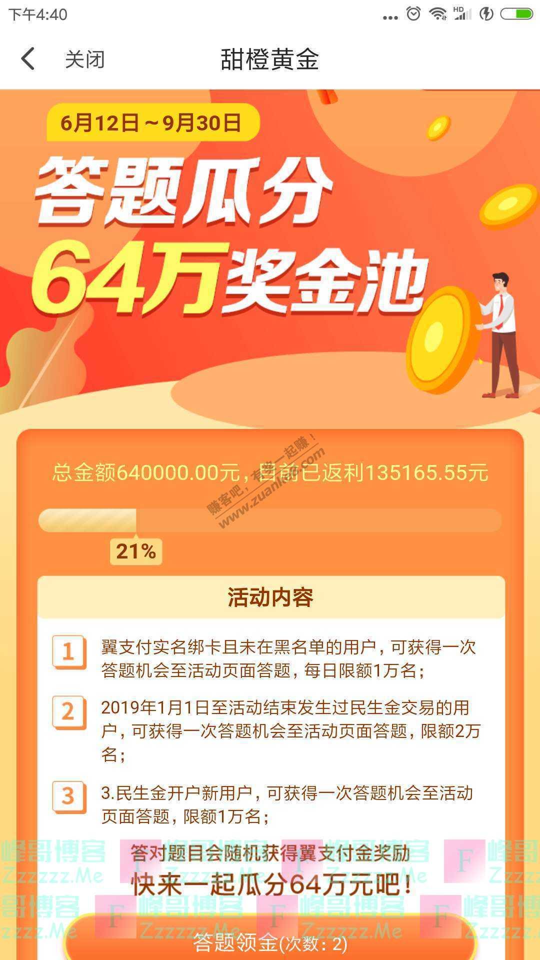 翼支付答题瓜分64万奖金池(截止9月30日)