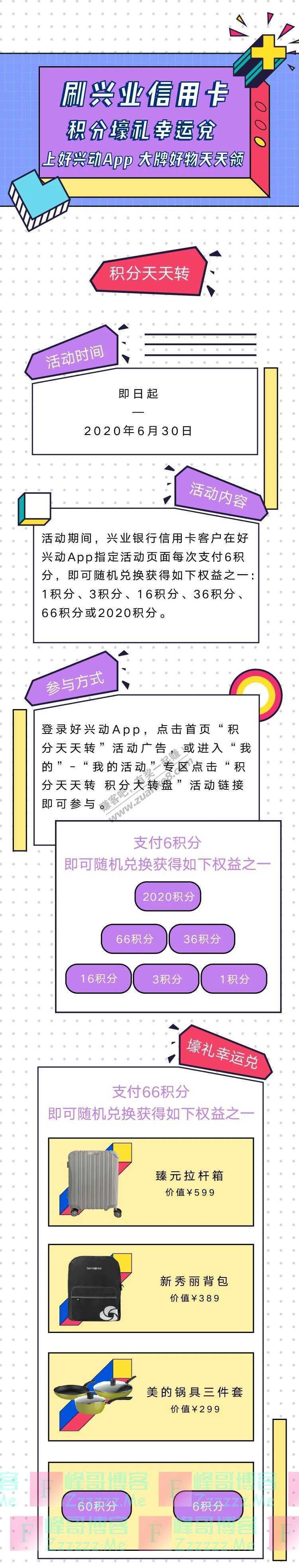 兴业银行xing/用卡上好兴动App,6积分抽大奖,积分好礼等你领(截止6月30日)