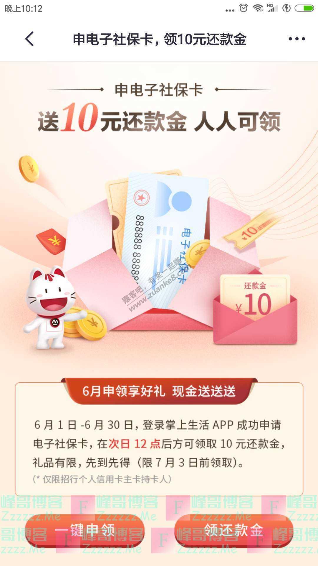 掌上生活申电子社保卡 领10元还款金(截止6月30日)
