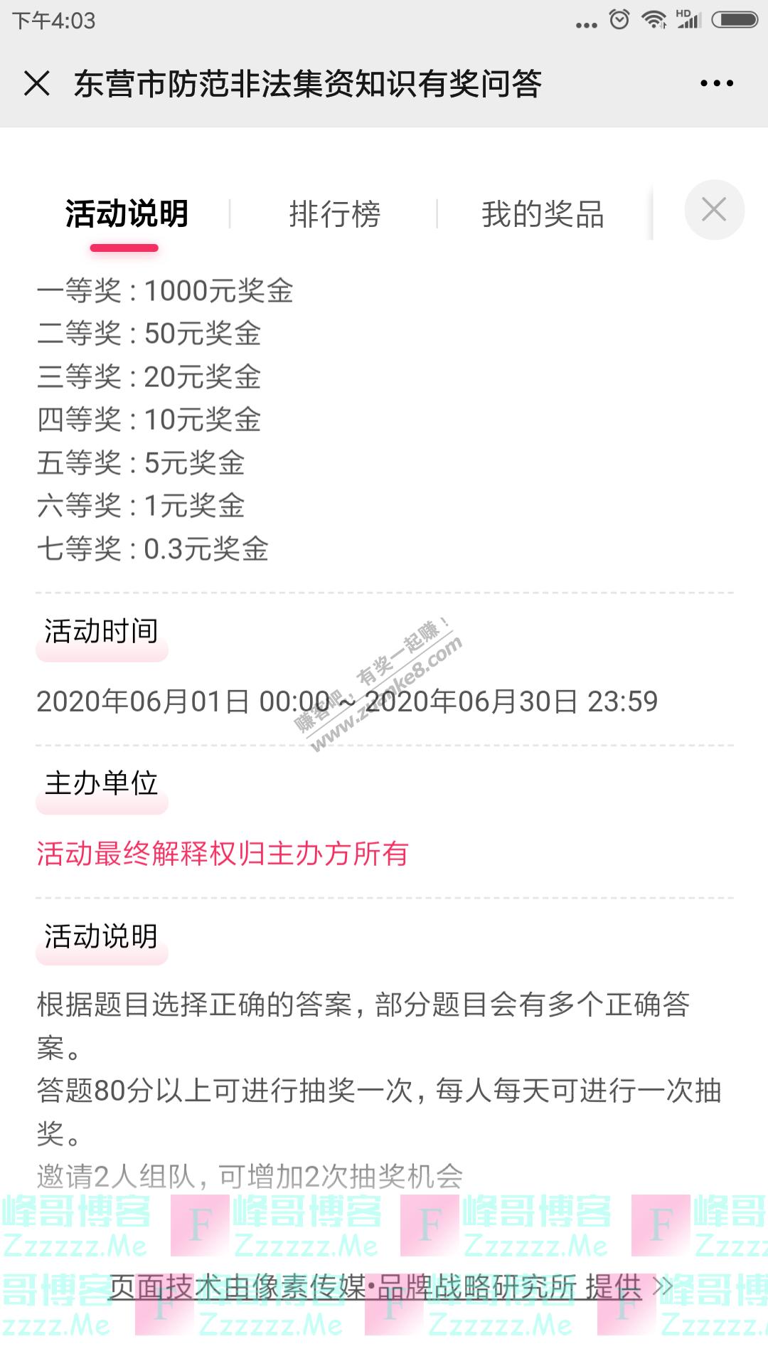 东营金融卫士防范非法集资有奖问答,千元大奖等您来拿(截止6月30日)