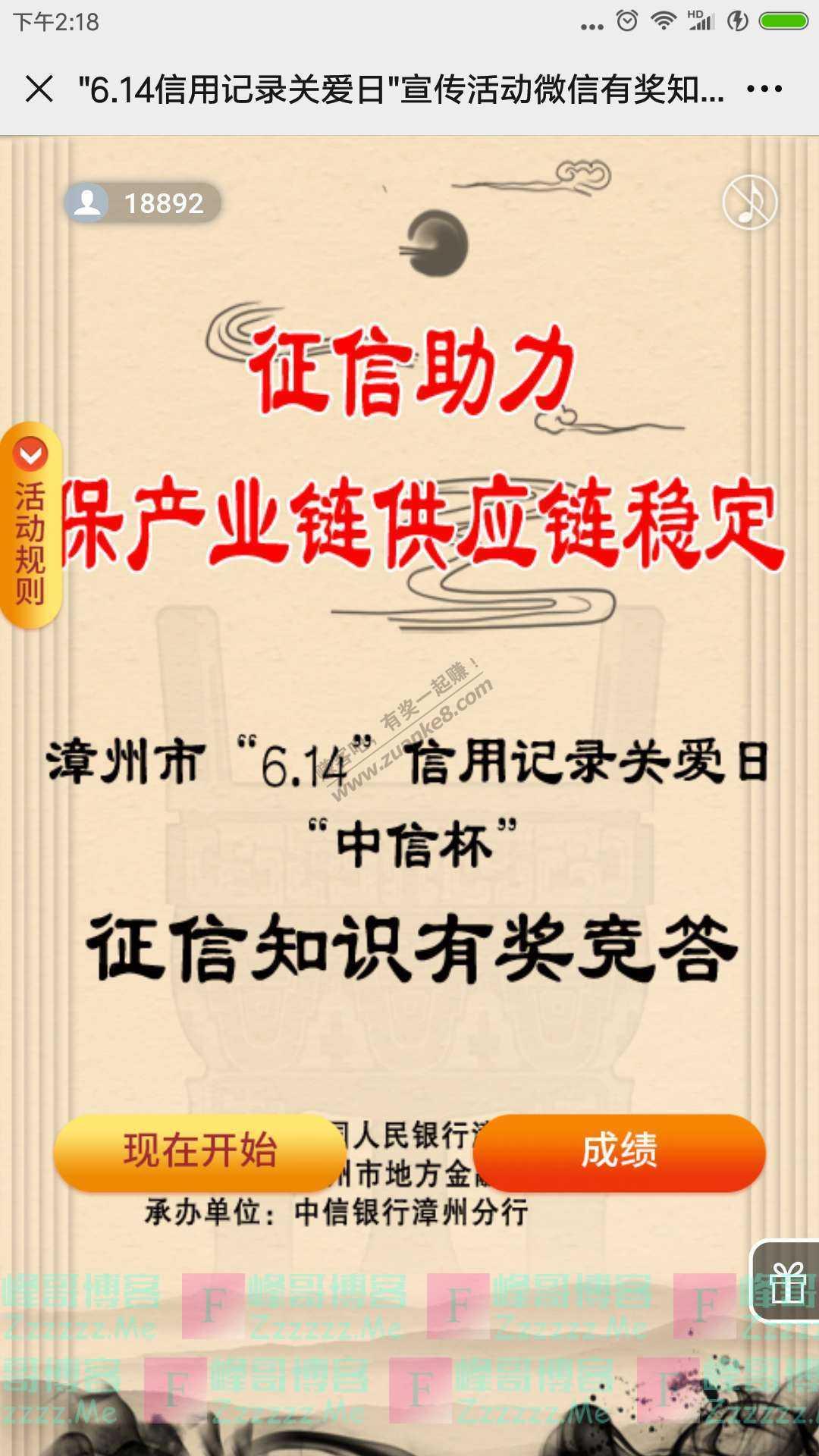 """龙海农商银行""""6.14信用记录关爱日""""推出征信知识有奖竞答(截止6月14日)"""