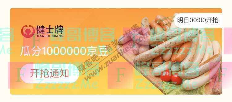来客有礼健士牌瓜分1000000京豆(截止不详)