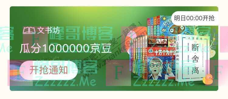 来客有礼文书坊瓜分1000000京豆(截止不详)