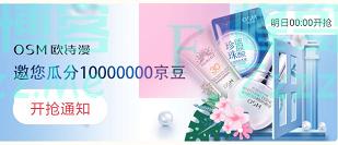 来客有礼欧诗漫瓜分1000000京豆(截止不详)