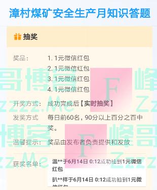 """潞安漳村煤矿安全答题 安全有""""你"""",答题有""""礼""""(截止不详)"""