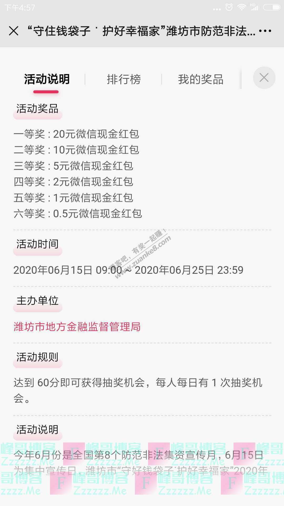 潍坊金融卫士学习金融知识 参与有奖答题(截止6月25日)