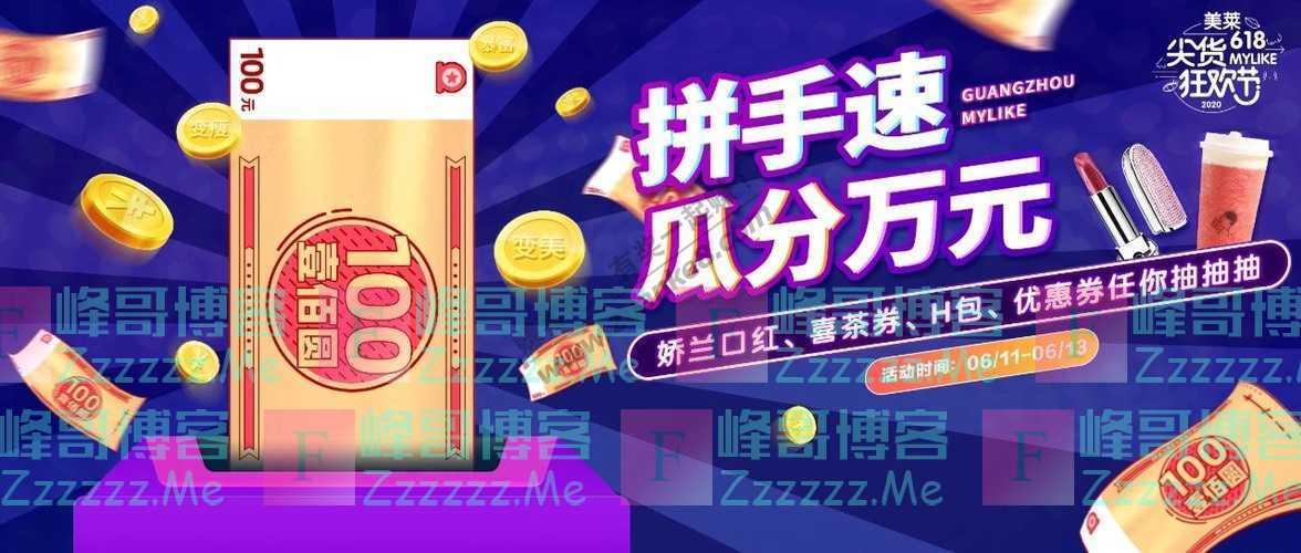广州美莱医学美容万元红包、娇兰口红、喜茶免费送(6月17日截止)